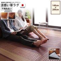 140×200cm 不織布あり : い草ラグ モダンデザイン カーペット、ラグ