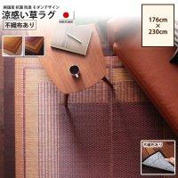 176×230cm 不織布あり : い草ラグ モダンデザイン カーペット、ラグ