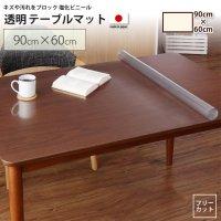 90×60cm テーブルマット : 透明マット シート テーブル、デスクマット