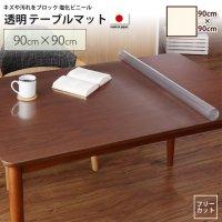 90×90cm テーブルマット : 透明マット シート テーブル、デスクマット