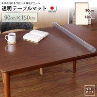 90×150cm テーブルマット : 透明マット シート テーブル、デスクマット