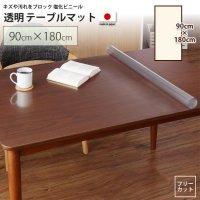 90×180cm テーブルマット : 透明マット シート テーブル、デスクマット