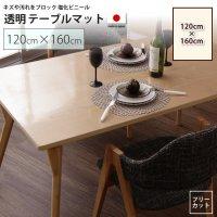 120×160cm テーブルマット : 透明マット シート テーブル、デスクマット