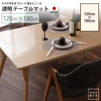 120×180cm テーブルマット : 透明マット シート テーブル、デスクマット