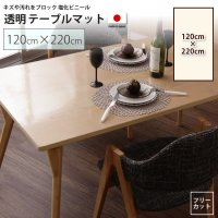 120×220cm テーブルマット : 透明マット シート テーブル、デスクマット