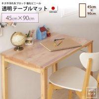 45×90cm テーブルマット : 透明マット シート テーブル、デスクマット