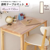 45×150cm テーブルマット : 透明マット シート テーブル、デスクマット
