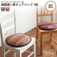 直径38cm チェアパッド : 純国産い草 カイハラデニム×マルチパターン柄 クッション 椅子用クッション、パッド