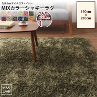 190×280cm ウレタン20mm : ミックスシャギーラグ マイクロファイバー カーペット、ラグ