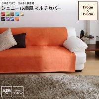 190×190cm : シェニール織風 マルチカバー 9色 マルチカバー