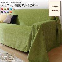 190×250cm : シェニール織風 マルチカバー 9色 マルチカバー