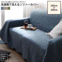 200×200cm ベルト無し: フラワーデザイン ソファーカバー マルチカバー