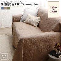 200×300cm ベルト無し: フラワーデザイン ソファーカバー マルチカバー