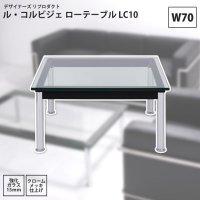 W70 : ル・コルビジェ ローテーブル LC10 リプロダクト センターテーブル