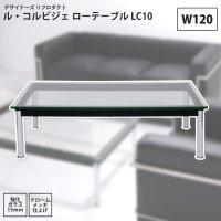 W120 : ル・コルビジェ ローテーブル LC10 リプロダクト センターテーブル