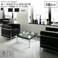 3点セット(1P×2 + ローテーブル) : ル・コルビジェ LC2&LC10 ソファ&ローテーブル 応接セット