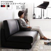 幅120cm : ソファーベッド シンプル 折畳式 ソファベッド