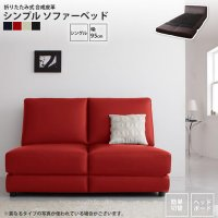 幅95cm : ソファーベッド シンプル 折畳式 ソファベッド