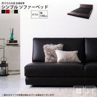 幅140cm : ソファーベッド シンプル 折畳式 ソファベッド