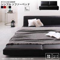 幅160cm : ソファーベッド シンプル 折畳式 ソファベッド