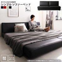 幅180cm : ソファーベッド シンプル 折畳式 ソファベッド