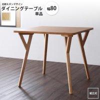 ダイニングテーブル W80 単品 : 北欧モダンダイニング