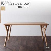 ダイニングテーブル W140 単品 : 北欧モダンダイニング