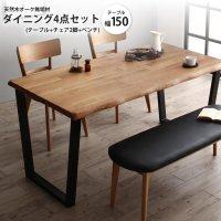 ダイニング4点セット(テーブル+チェア2脚+ベンチ) W150 : オーク無垢材モダンダイニング ダイニングテーブルセット
