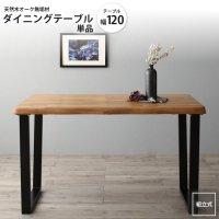 ダイニングテーブル W120 単品 : オーク無垢材モダンダイニング