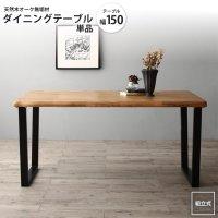 ダイニングテーブル W150 単品 : オーク無垢材モダンダイニング