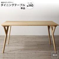 ダイニングテーブル W140 単品 : 天然木ナチュラルモダンダイニング