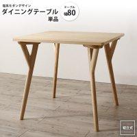 ダイニングテーブル W80 単品 : 天然木ナチュラルモダンダイニング