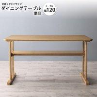 ダイニングテーブル W120 単品 : 北欧モダンダイニング