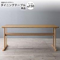 ダイニングテーブル W150 単品 : 北欧モダンダイニング
