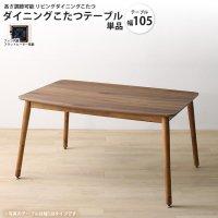 ダイニングこたつテーブル W105 単品 : こたつ リビングダイニング