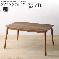ダイニングこたつテーブル W135 単品 : こたつ リビングダイニング
