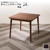 幅75 ダイニングこたつテーブル 単品 : 高さ調節可能 こたつ ダイニング こたつテーブル
