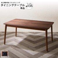 幅135 ダイニングこたつテーブル 単品 : 高さ調節可能 こたつ ダイニング こたつテーブル