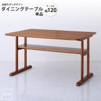 幅120 ダイニングテーブル 単品 : 北欧モダンデザイン ソファーダイニング ダイニングテーブル