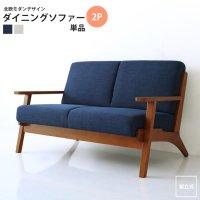 2人掛け ダイニングソファ : 北欧モダンデザイン ソファーダイニング ソファ