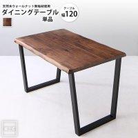 幅120 ダイニングテーブル 単品 : 天然木ウォールナット無垢材使用 アーバンダイニング ダイニングテーブル