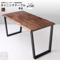 幅150 ダイニングテーブル 単品 : 天然木ウォールナット無垢材使用 アーバンダイニング ダイニングテーブル