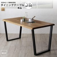 幅150 ダイニングテーブル 単品 : 天然木オーク無垢材使用 アーバンダイニング ダイニングテーブル