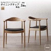 ダイニングチェア 2脚組 : ザ・チェア the chair デザイナーズ ジェネリック家具 ダイニングチェア