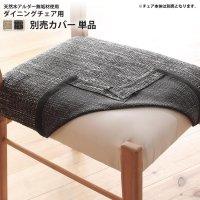 別売カバー(1枚) チェア用 : カバーリングナチュラルダイニング用オプション 椅子カバー