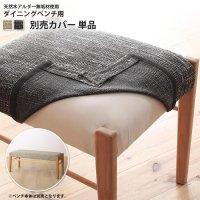別売カバー(1枚) ベンチ用 : カバーリングナチュラルダイニング用オプション 椅子カバー