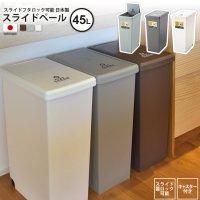 45リットル : ゴミ箱 おしゃれ ごみ箱 ダストボックス スライドペール LFS-763 BR/GR/WH
