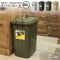 60リットル : ゴミ箱 おしゃれ ごみ箱 ダストボックス スーパーカン LFS-937 BK/GR/SBE