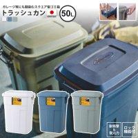 50リットル : ゴミ箱 おしゃれ ごみ箱 ダストボックス トラッシュカン LFS-936 GR/NV/WH