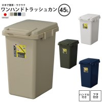 45リットル : ゴミ箱 おしゃれ ごみ箱 ダストボックス ワンハンド トラッシュカン LFS-845 BE/GR/NV